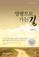 """먼저 나온 책 """"하나님께로 가는 길""""에서는 사람이 하나님의 존재를 발견하는 것에 중점을 두었다면 두 번째 책인 """"영생으로 가는 길""""에서는 죄인이 어떻게 하나님과 올바.."""